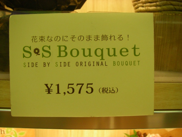 SOS Bouquet