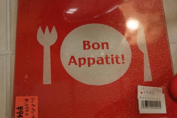 Bon appatit!